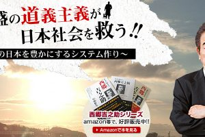 日本道義の会の機関紙『道義ジャパン』創刊準備中!